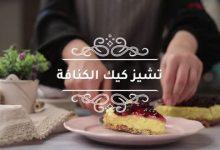 Photo of تشيز كيك الكنافة