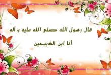 Photo of ميلاد الرسول صلي الله عليه وسلم وقصة الذبيحين