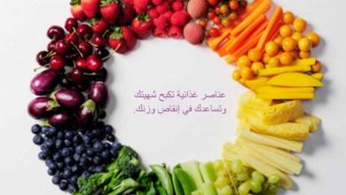 Photo of عناصر غذائية تكبح شهيتك وتساعدك في إنقاص وزنك