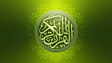 Photo of تفسير حلم سور القرآن العزيز لمحمد بن سيرين