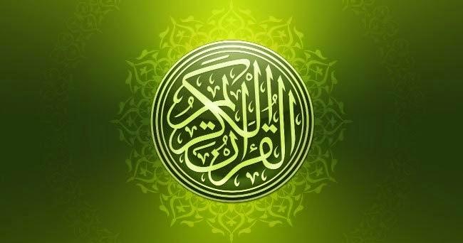 تفسيرحلم سور القرآن العزيز لمحمد بن سيرين