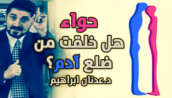 Photo of المرأة كالضلع فى الاسرة والمجتمع