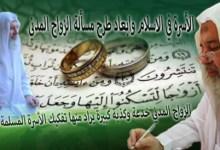 Photo of ما هو تعريف النكاح فى الإسلام، وهل يراد بالنكاح الوطء أم العقد