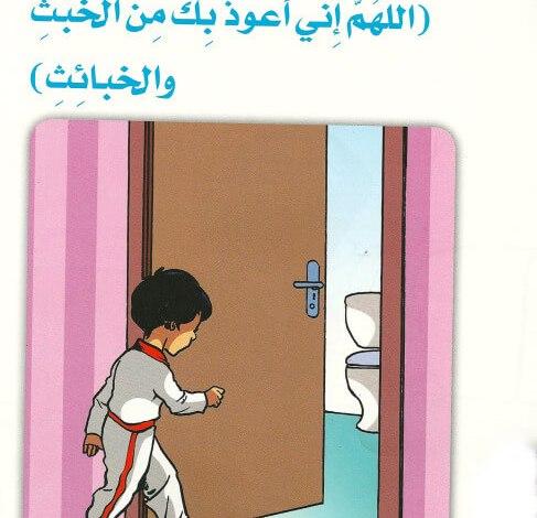 ما هى آداب قضاء الحاجة فى الإسلام