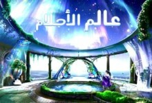 Photo of تفسير حلم اختلاف الإنسان وأعضائه
