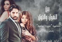 Photo of قصة مسلسل عن الهوى والجوى غسان مسعود