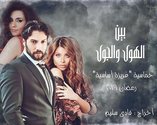 قصة مسلسل عن الهوى والجوى غسان مسعود