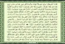 Photo of تفسير سورة البقرة من الاية 38 إلى الايه 48
