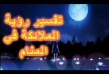 Photo of تفسير حلم رؤية الملائكة في المنام للعزباء