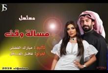 Photo of قصة وأحداث مسلسل مسألة وقت رفيق علي أحمد