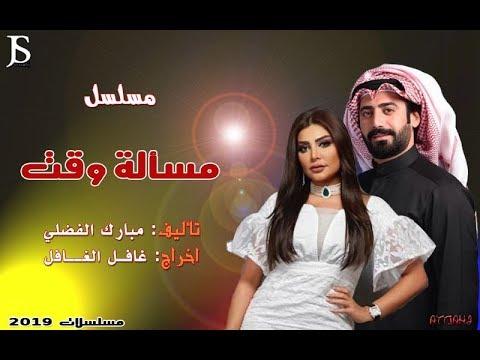 قصة وأحداث مسلسل مسألة وقت رفيق علي أحمد