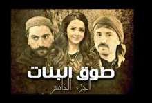 Photo of أحداث وقصة مسلسل طوق البنات الجزء الخامس أماني الحكيم