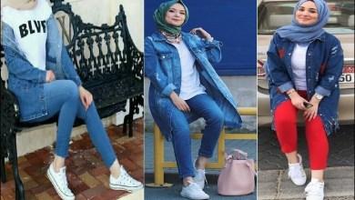 Photo of ملابس جينز عصرية للمحجبات 2020
