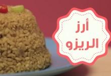 Photo of طريقة عمل أرز الريزو الأصلى بالخطوات