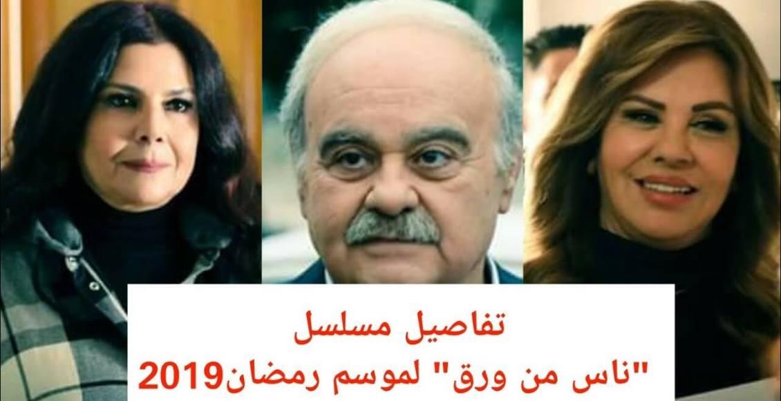 قصة وأحداث مسلسل ناس من ورق دريد لحام سلمى المصري
