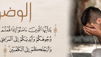 Photo of ما هى سنن الوضوء فى الإسلام