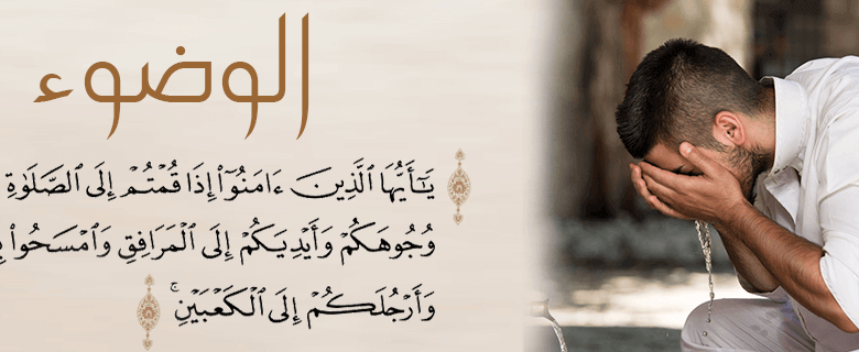 ما هى سنن الوضوء فى الإسلام
