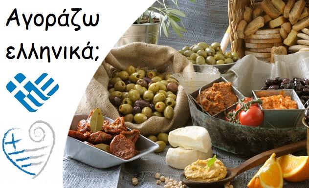 ΕΙΚΟΝΑ - Ελλάδα, αγοράζω ελληνικά Αγοράζω ελληνικά;