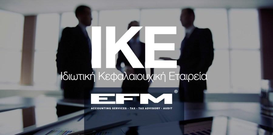 ΙΚΕ: Ιδιωτική κεφαλαιουχική εταιρεία