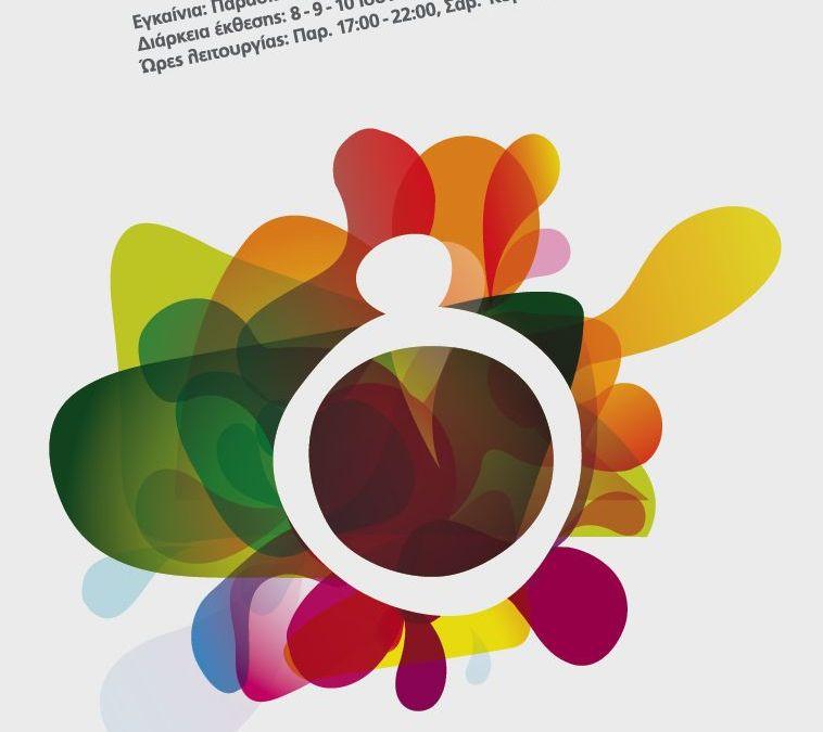 Χρώμα, Chroma, Color, Jewelry exhibition, June 2012