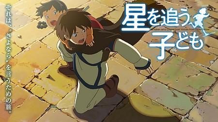 """Das Charakterdesign in """"Children who chase lost voices from deep below"""" sieht Ghibli mehr als ähnlich , die Schatturierung in den Wettereffekten bleibt deutlich Shinkai-Stil. (Werbegrafik von der Website zum Film)"""