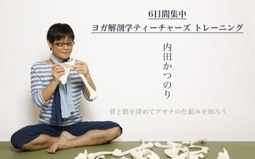 『ヨガ解剖学ティーチャーズ トレーニング』6日間集中講座