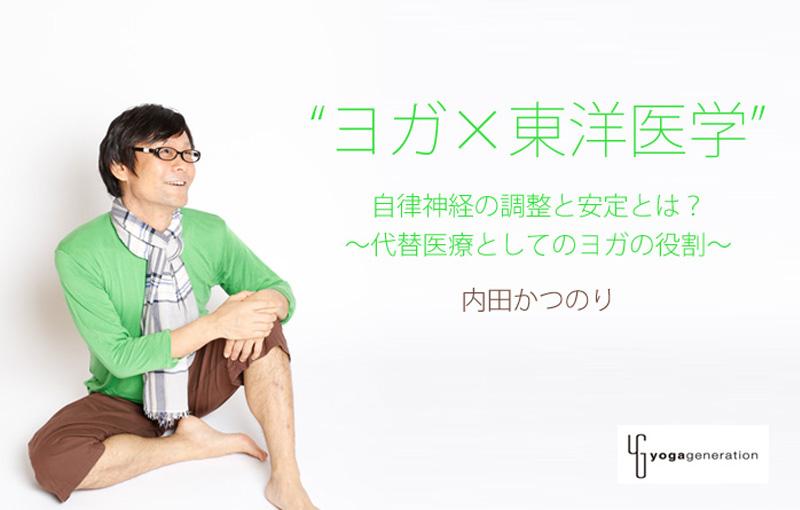 800-510 touyouigaku