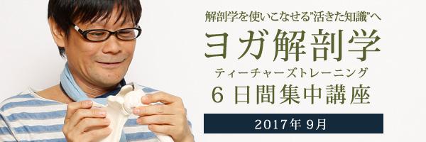 ヨガ解剖学6日間ティーチャーズトレーニング