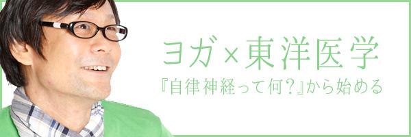 男性が微笑んでいる顔の横にヨガ×東洋医学の文字
