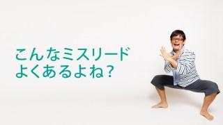 内田かつのり先生が手で大きく×を創っている様子