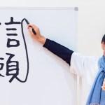 ヨガ解剖学講師内田かつのり先生がホワイトボードの前でペンを持っている様子