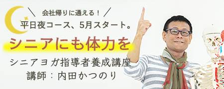 【フッター】「シニアヨガ指導者養成講座」平日夜コーススタート!