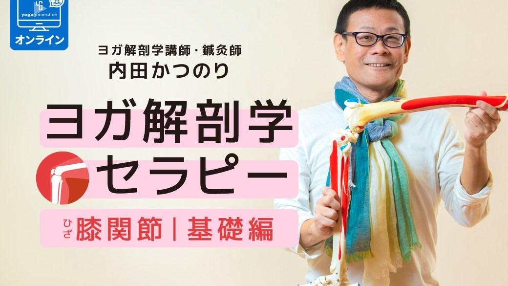 210507_banner-uchida-knee