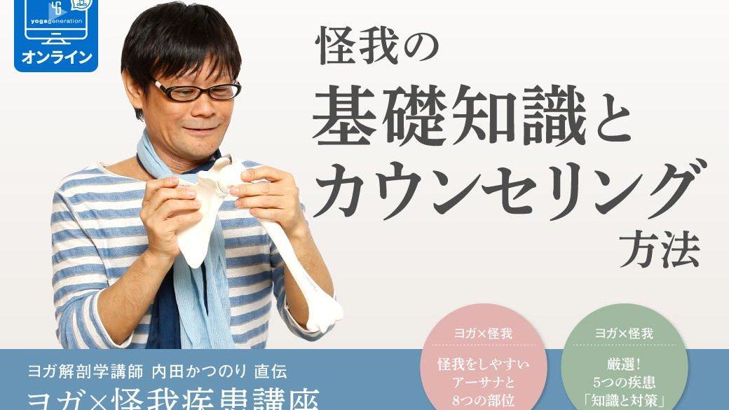 katsunoriuchida_kega_counseling_online-2