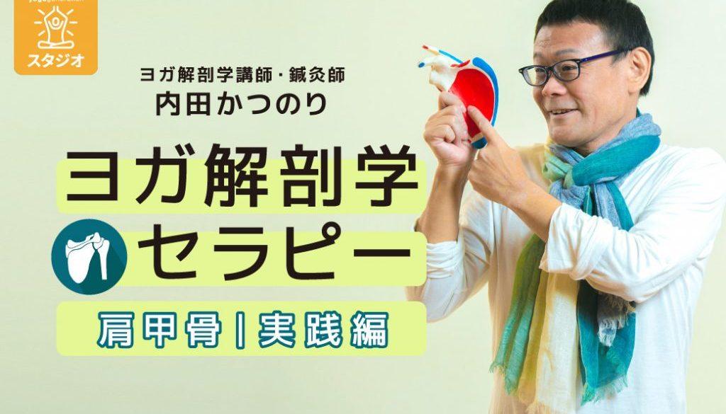 banner-uchida-kenkokotsu-2-1024x660