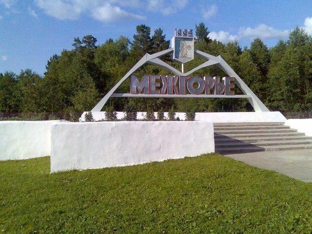 Mezhgorye,_Republic_of_Bashkortostan