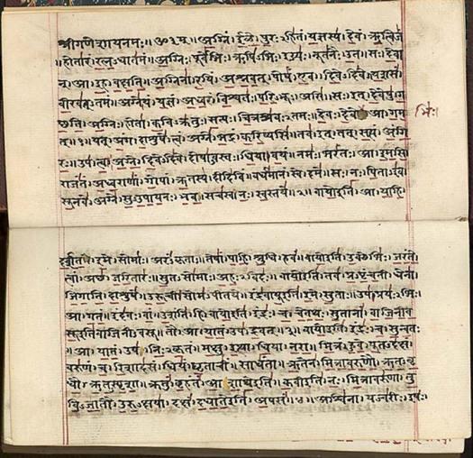 Manuscrito del Rig Veda (padapatha) escrito en Devanagari, principios del siglo XIX. (Public Domain)