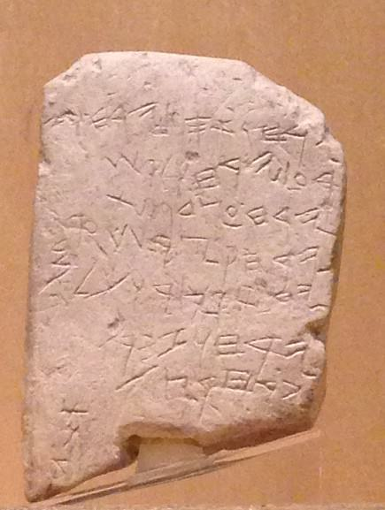 "The original ""Gezer Calendar"" found by Macalister and now on display at the Istanbul Archaeological Museum. There is an exact replica in the Israel Museum and a mounted replica at Tel Gezer itself."