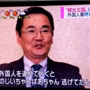 出尾様NHK出演写真