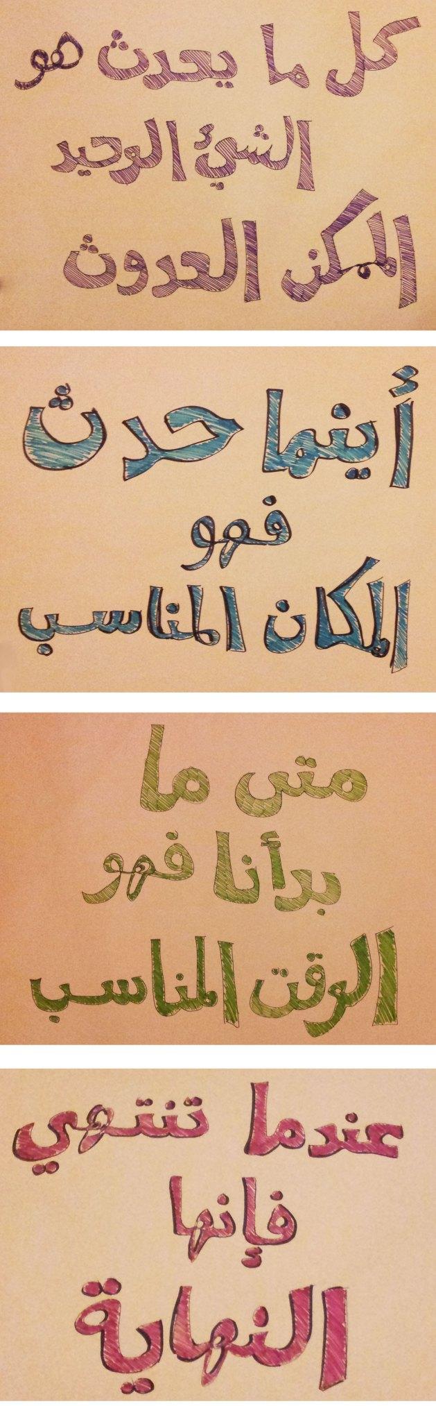 Arabic Zen