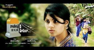 Rajahmundry Ki 50 KM Duramloo Telugu full length movie(2015)