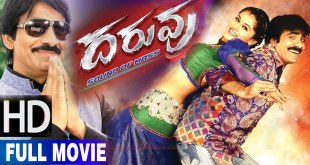 Daruvu Telugu Full Movie – Raviteja