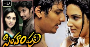 Simham Puli Telugu Full Movie