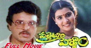 Palleturi Pellam Telugu Full Length Movie – Sarath Babu