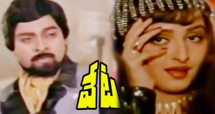Veta Telugu Full Length Movie –  Chiranjeevi, Jayaprada