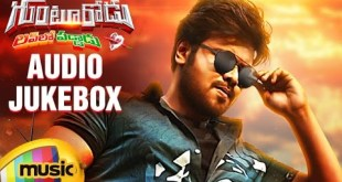 Gunturodu Telugu Movie Full Songs Jukebox