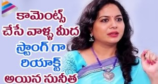 Sunitha Strong Reply About Her Controversies