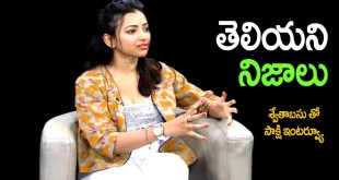 Actress Shweta Basu Prasad Reveals Facts about her Career Secrets – Exclusive Interview