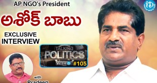 AP NGO's President Ashok Babu Exclusive Interview