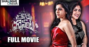 Thanu Vachenanta Latest Telugu Full Length Movie – Rashmi Gautam, Dhanya Balakrishnan